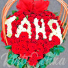 """Композиция из 101 розы в виде сердца в корзине """"Татьянин День"""""""
